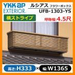 花台 木目調 ルシアスフラワーボックス 横ストライプ サイズ:H333×W1365×D413.5mm 呼称幅:4.5尺 YKKap 窓まわり フラワーボックス UFB-1303-YS 送料無料