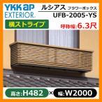花台 木目調 ルシアスフラワーボックス 横ストライプ サイズ:H482×W2000×D413.5mm 呼称幅:6.3尺 YKKap 窓まわり フラワーボックス UFB-2005-YS 送料無料