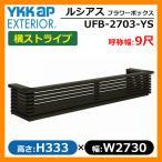 ルシアスフラワーボックス 横ストライプ サイズ:H333×W2730×D413.5mm 呼称幅:9尺 YKKap イメージ:桑炭(UFB-2703-YSW6) 送料無料