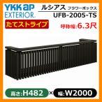 ルシアスフラワーボックス たてストライプ サイズ:H482×W2000×D413.5mm 呼称幅:6.3尺 YKKap イメージ:桑炭(UFB-2005-TSW6) 送料無料