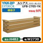 ルシアスフラワーボックス 横格子 サイズ:H482×W2730×D413.5mm 呼称幅:9尺 YKKap イメージ:ハニーチェリー(UFB-2705-YKW7) 送料無料