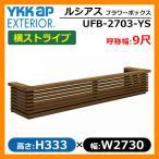 ルシアスフラワーボックス 横ストライプ サイズ:H333×W2730×D413.5mm 呼称幅:9尺 YKKap イメージ:キャラメルチーク(UFB-2703-YSYF) 送料無料