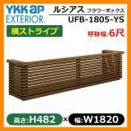 ルシアスフラワーボックス 横ストライプ サイズ:H482×W1820×D413.5mm 呼称幅:6尺 YKKap イメージ:キャラメルチーク(UFB-1805-YSYF) 送料無料