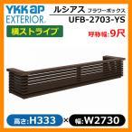 ルシアスフラワーボックス 横ストライプ サイズ:H333×W2730×D413.5mm 呼称幅:9尺 YKKap イメージ:ショコラウォールナット(UFB-2703-YSZ9) 送料無料