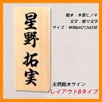 ショッピング木製 表札 木製表札 天然銘木サイン レイアウトBタイプ 木曽ヒノキ板 エクスタイル 送料無料