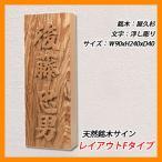 ショッピング木製 表札 木製表札 天然銘木サイン レイアウトFタイプ 屋久杉板 エクスタイル 送料無料