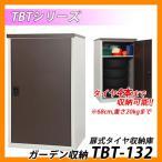 ガーデン収納 物置 TBTシリーズ TBT-132 グリーンライフ 送料無料