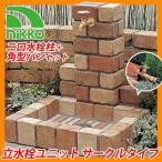 nikko 立水栓ユニット サークルタイプ 二口水栓柱+角型パンセット 蛇口別 送料無料