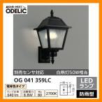 ショッピングLED LED 照明 LED ポーチライト OG 041 359LC 別売センサ対応 LEDライト 外灯 屋外 門灯 ODELIC オーデリック 送料無料