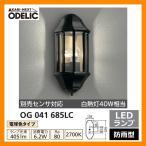 ショッピングLED LED 照明 LED ポーチライト OG 041 685LC 別売センサ対応 LEDライト 外灯 屋外 門灯 ODELIC オーデリック 送料無料
