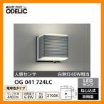 ショッピングLED LED 照明 LED ポーチライト OG 041 724LC 人感センサモード切替型 LEDライト 外灯 屋外 門灯 ODELIC オーデリック 送料無料