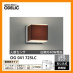 ショッピングLED LED 照明 LED ポーチライト OG 041 725LC 人感センサモード切替型 LEDライト 外灯 屋外 門灯 ODELIC オーデリック 送料無料