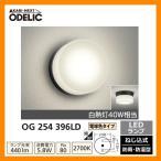 ショッピングLED LED 照明 LED ポーチライト OG 254 396LD LEDライト 外灯 屋外 門灯 ODELIC オーデリック 送料無料