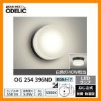 ショッピングLED LED 照明 LED ポーチライト OG 254 396ND LEDライト 外灯 屋外 門灯 ODELIC オーデリック 送料無料