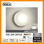 ショッピングLED LED 照明 LED ポーチライト OG 254 397LD LEDライト 外灯 屋外 門灯 ODELIC オーデリック 送料無料