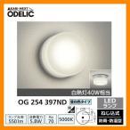 ショッピングLED LED 照明 LED ポーチライト OG 254 397ND LEDライト 外灯 屋外 門灯 ODELIC オーデリック 送料無料