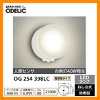 ショッピングLED LED 照明 LED ポーチライト OG 254 398LC 人感センサモード切替型 LEDライト 外灯 屋外 門灯 ODELIC オーデリック 送料無料