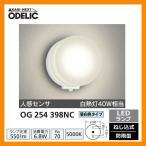 ショッピングLED LED 照明 LED ポーチライト OG 254 398NC 人感センサモード切替型 LEDライト 外灯 屋外 門灯 ODELIC オーデリック 送料無料