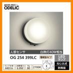 ショッピングLED LED 照明 LED ポーチライト OG 254 399LC 人感センサモード切替型 LEDライト 外灯 屋外 門灯 ODELIC オーデリック 送料無料