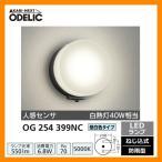 ショッピングLED LED 照明 LED ポーチライト OG 254 399NC 人感センサモード切替型 LEDライト 外灯 屋外 門灯 ODELIC オーデリック 送料無料
