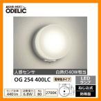 ショッピングLED LED 照明 LED ポーチライト OG 254 400LC 人感センサモード切替型 LEDライト 外灯 屋外 門灯 ODELIC オーデリック 送料無料