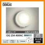 ショッピングLED LED 照明 LED ポーチライト OG 254 400NC 人感センサモード切替型 LEDライト 外灯 屋外 門灯 ODELIC オーデリック 送料無料