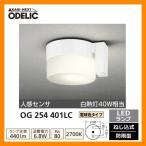 ショッピングLED LED 照明 LED ポーチライト OG 254 401LC 人感センサモード切替型 LEDライト 外灯 屋外 門灯 ODELIC オーデリック 送料無料