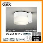 ショッピングLED LED 照明 LED ポーチライト OG 254 401NC 人感センサモード切替型 LEDライト 外灯 屋外 門灯 ODELIC オーデリック 送料無料