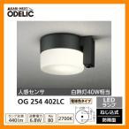 ショッピングLED LED 照明 LED ポーチライト OG 254 402LC 人感センサモード切替型 LEDライト 外灯 屋外 門灯 ODELIC オーデリック 送料無料