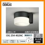 ショッピングLED LED 照明 LED ポーチライト OG 254 402NC 人感センサモード切替型 LEDライト 外灯 屋外 門灯 ODELIC オーデリック 送料無料