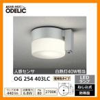 ショッピングLED LED 照明 LED ポーチライト OG 254 403LC 人感センサモード切替型 LEDライト 外灯 屋外 門灯 ODELIC オーデリック 送料無料
