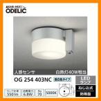 ショッピングLED LED 照明 LED ポーチライト OG 254 403NC 人感センサモード切替型 LEDライト 外灯 屋外 門灯 ODELIC オーデリック 送料無料