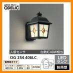 ショッピングLED LED 照明 LED ポーチライト OG 254 406LC 人感センサモード切替型 LEDライト 外灯 屋外 門灯 ODELIC オーデリック 送料無料