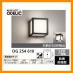 ショッピングLED LED 照明 LED ポーチライト OG 254 610 LEDライト 外灯 屋外 門灯 ODELIC オーデリック 送料無料