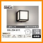 ショッピングLED LED 照明 LED ポーチライト OG 254 611 人感センサモード切替型 LEDライト 外灯 屋外 門灯 ODELIC オーデリック 送料無料