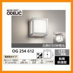 ショッピングLED LED 照明 LED ポーチライト OG 254 612 LEDライト 外灯 屋外 門灯 ODELIC オーデリック 送料無料