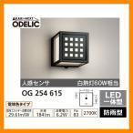 ショッピングLED LED 照明 LED ポーチライト OG 254 615 人感センサモード切替型 LEDライト 外灯 屋外 門灯 ODELIC オーデリック 送料無料