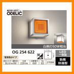 ショッピングLED LED 照明 LED ポーチライト OG 254 622 LEDライト 外灯 屋外 門灯 ODELIC オーデリック 送料無料