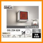 ショッピングLED LED 照明 LED ポーチライト OG 254 624 LEDライト 外灯 屋外 門灯 ODELIC オーデリック 送料無料