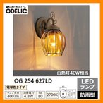 ショッピングLED LED 照明 LED ポーチライト OG 254 627LD LEDライト 外灯 屋外 門灯 ODELIC オーデリック 送料無料