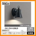 ショッピングLED LED 照明 LED ポーチライト OG 254 628LD LEDライト 外灯 屋外 門灯 ODELIC オーデリック 送料無料