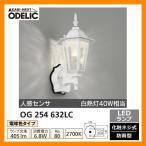 ショッピングLED LED 照明 LED ポーチライト OG 254 632LC 人感センサモード切替型 LEDライト 外灯 屋外 門灯 ODELIC オーデリック 送料無料