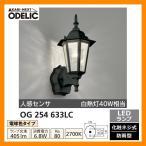 ショッピングLED LED 照明 LED ポーチライト OG 254 633LC 人感センサモード切替型 LEDライト 外灯 屋外 門灯 ODELIC オーデリック 送料無料