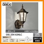 ショッピングLED LED 照明 LED ポーチライト OG 254 634LC 人感センサモード切替型 LEDライト 外灯 屋外 門灯 ODELIC オーデリック 送料無料