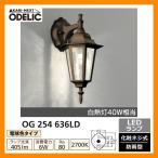 ショッピングLED LED 照明 LED ポーチライト OG 254 636LD LEDライト 外灯 屋外 門灯 ODELIC オーデリック 送料無料