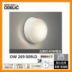 ショッピングLED LED 照明 LED ポーチライト OW 269 009LD LEDライト 外灯 屋外 門灯 ODELIC オーデリック 送料無料