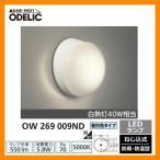ショッピングLED LED 照明 LED ポーチライト OW 269 009ND LEDライト 外灯 屋外 門灯 ODELIC オーデリック 送料無料