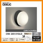 ショッピングLED LED 照明 LED ポーチライト OW 269 010LD LEDライト 外灯 屋外 門灯 ODELIC オーデリック 送料無料