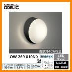 ショッピングLED LED 照明 LED ポーチライト OW 269 010ND LEDライト 外灯 屋外 門灯 ODELIC オーデリック 送料無料