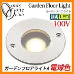 ショッピングLED LED 照明 ガーデンフロアライトA 電球色 100V ガーデンライト LEDライト 外灯 屋外 門灯  TS1-BD01S オンリーワンクラブ 送料無料